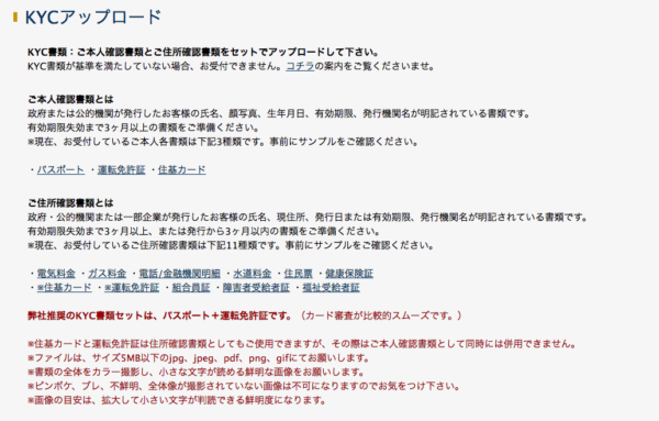iWallet 登録 入会