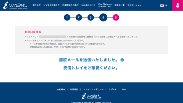 iWallet 登録 入金
