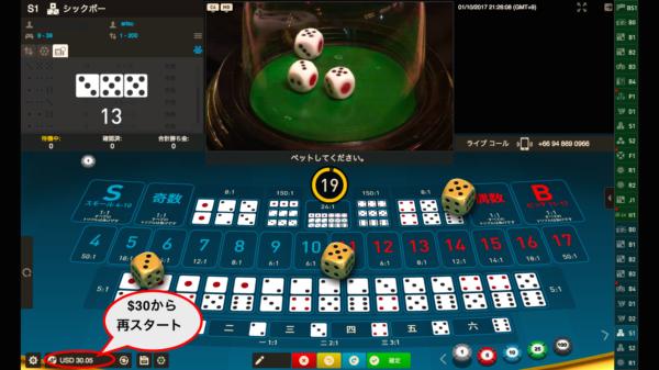エンパイア ライブカジノ シックボー