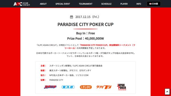 パラダイスシティ ポーカー