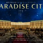 韓国の大型カジノ「パラダイスシティ」を運営する日本企業