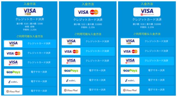 ベラジョン 入金 クレジットカード